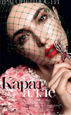 Vogue Russia October 2012---Jacquelyn Jablonski